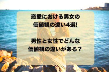 恋愛における男女の価値観の違い4選!