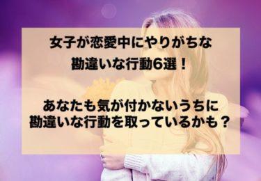 【女子必見】女子が恋愛でやりがちな勘違いな行動!