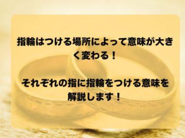 指輪を付ける意味とは?指輪は付ける場所によって違う!